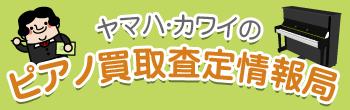 ヤマハ・カワイのピアノ買取査定情報局